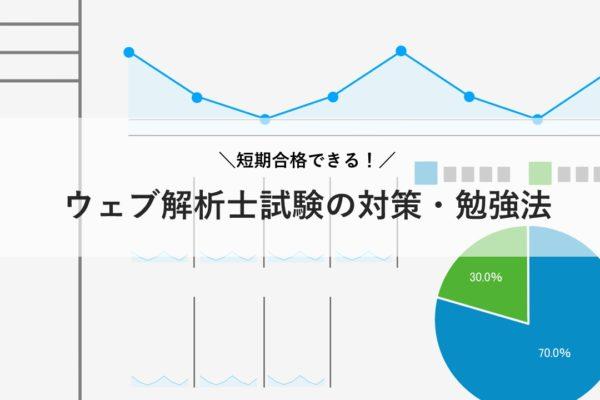 ウェブ解析士試験の対策・勉強方法【2019年】