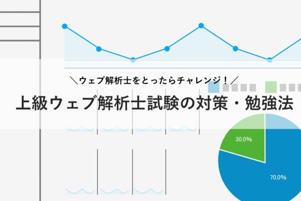 上級ウェブ解析士試験の対策・勉強方法【2019年】